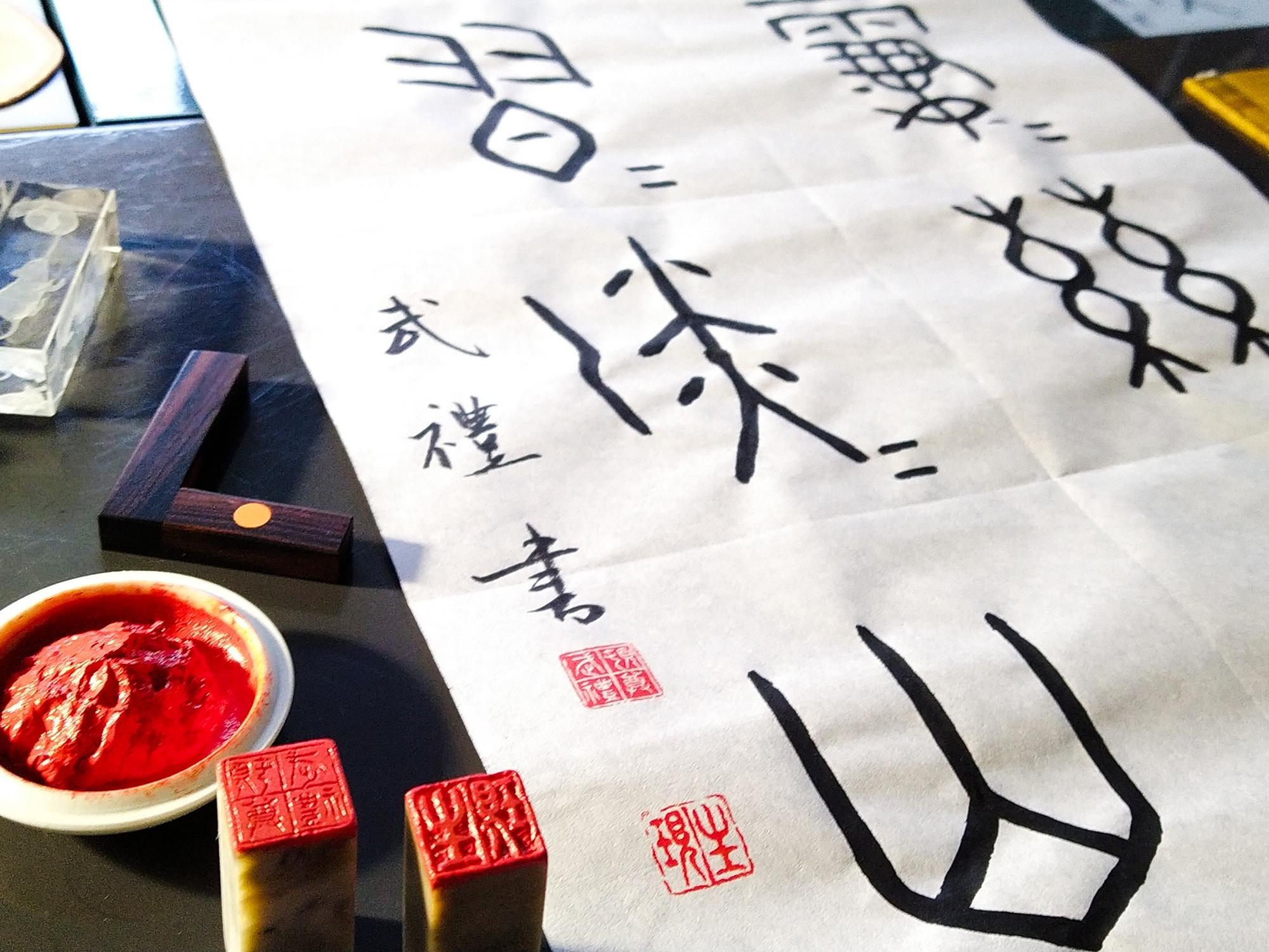 Japanese and Chinese Seal Engraving – Tenkoku
