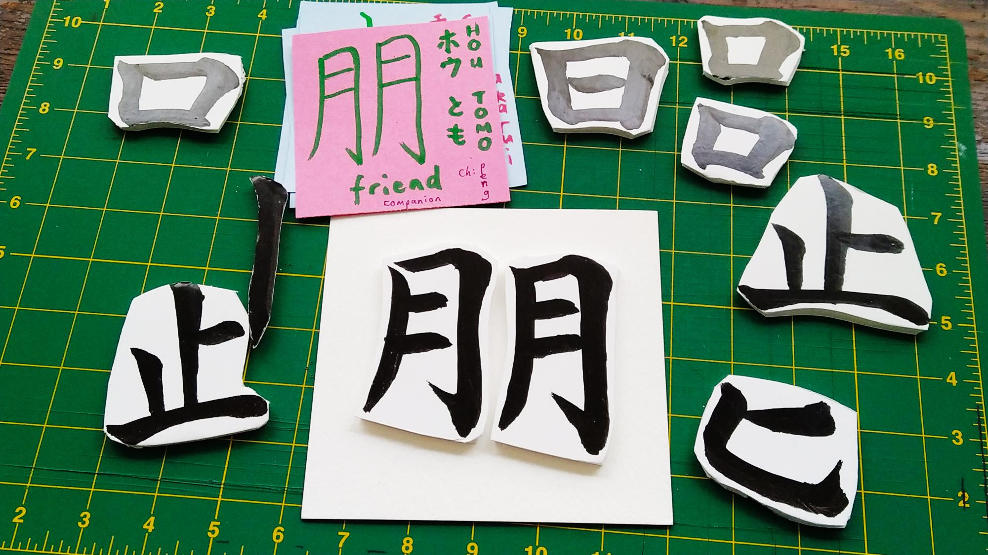 Kanji Club