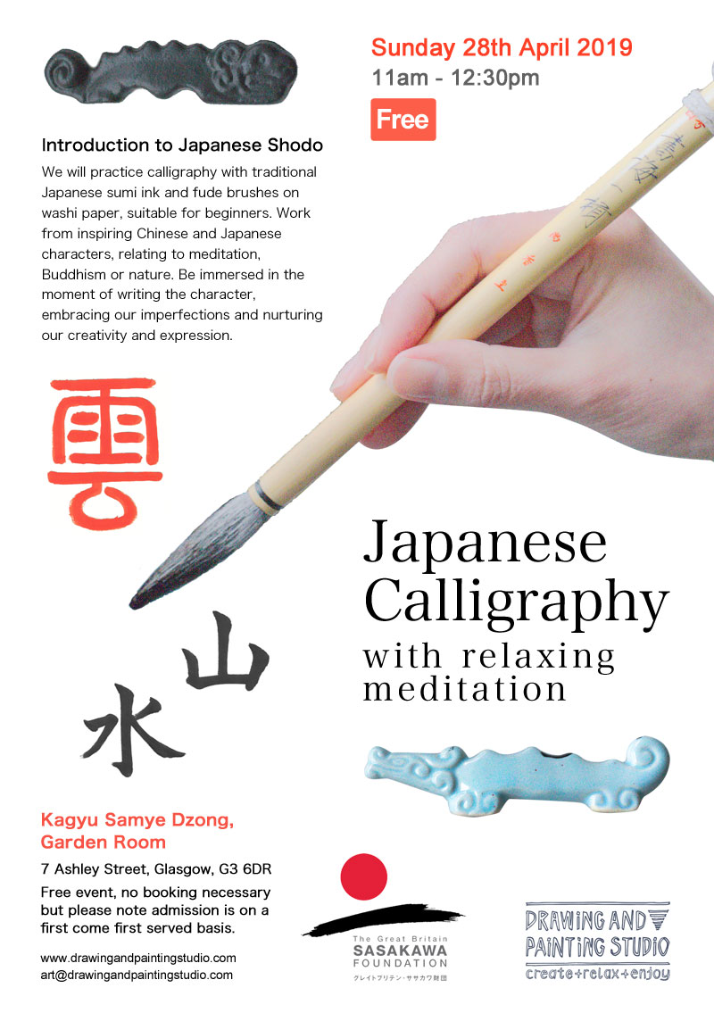 Introduction to Japanese Sho Calligraphy