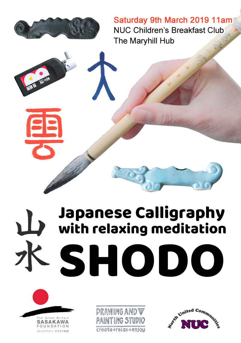 Shodo - Japanese Calligraphy with relaxing meditation, Saturday 9th March 2019 11am NUC Saturday Breakfast Club @ The Maryhill Hub